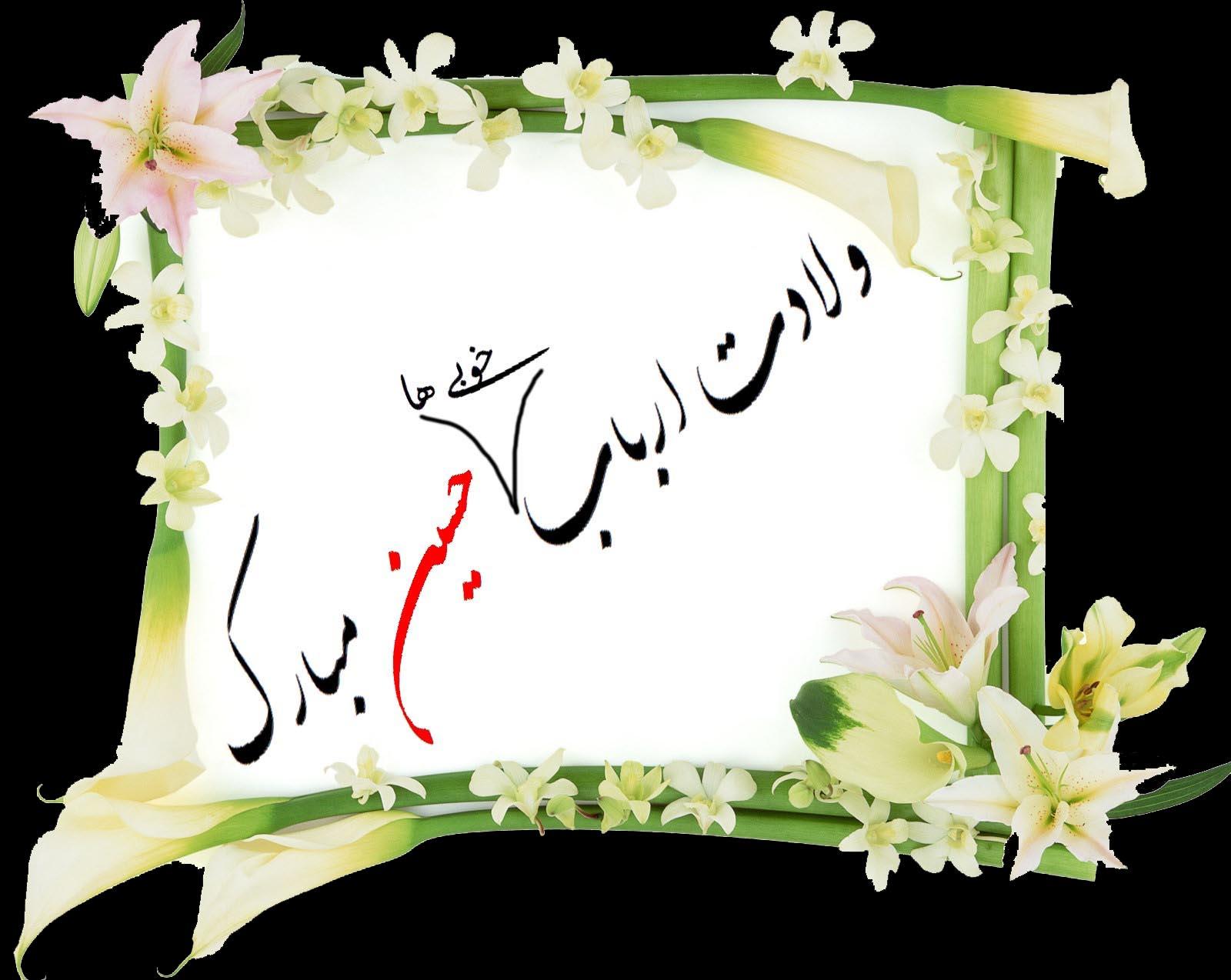 نتیجه تصویری برای متحرکتولد امام حسین